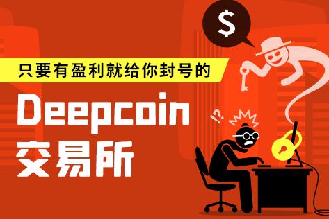 只要有盈利就给你封号的Deepcoin交易所