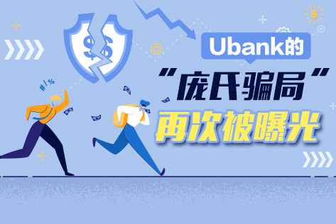 "Ubank的""庞氏骗局""再次被曝光"