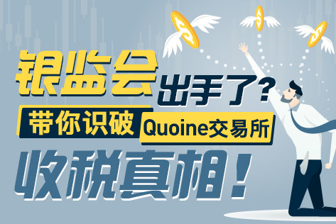 银监会出手了?带你识破Quoine交易所收税真相!